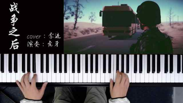 钢琴演奏《战争之后》
