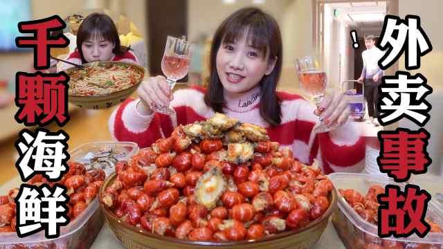 密子君· 买3000元夜宵龙虾海鲜吃播