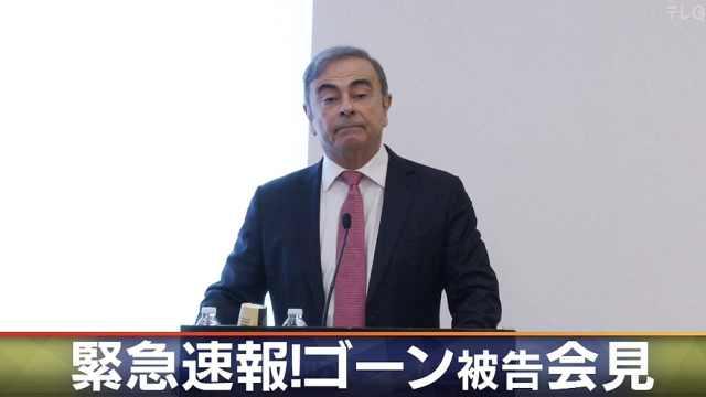 东京台扬眉吐气!戈恩直播唯一媒体
