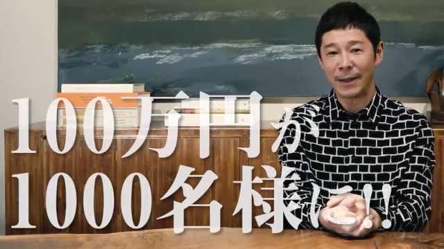 发钱!日本富豪白送十亿日元给粉丝