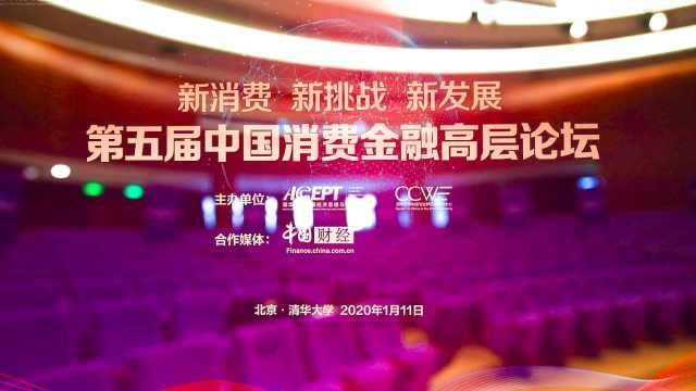 2019中国消费信贷报告发布