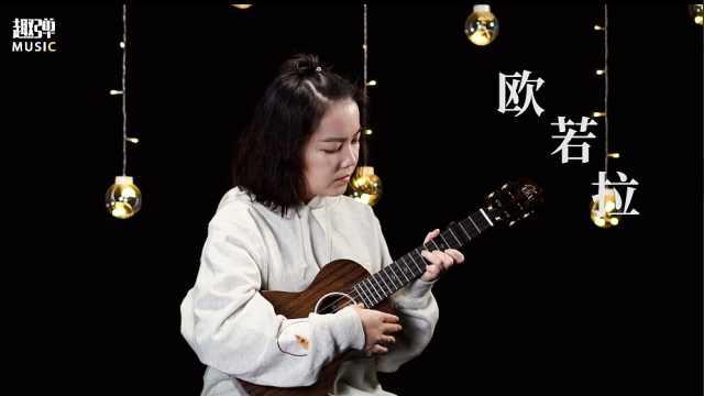 张韶涵《欧若拉》尤克里里弹唱