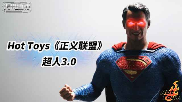 《正义联盟》超人3.0值得买么?
