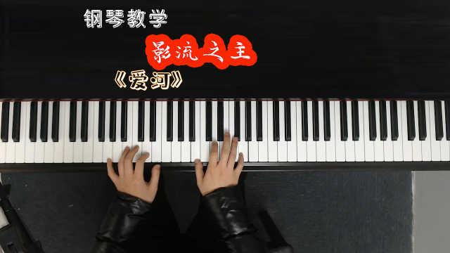 影流之主《爱河》钢琴教学