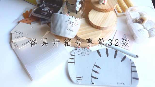 餐具开箱分享第32波