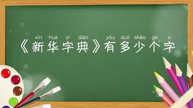 《新华字典》到底有多少个字?
