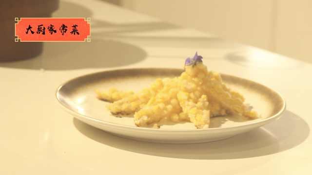 大厨年夜饭:怎样做出不散的玉米烙