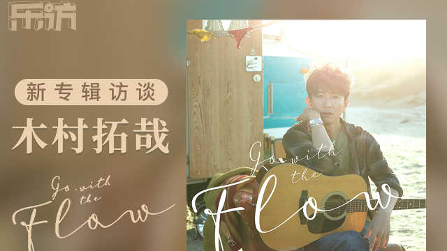 木村《Go with the Flow》新专访谈