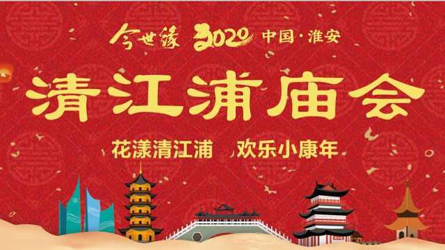 今年过年想去哪?来清江浦庙会吧。