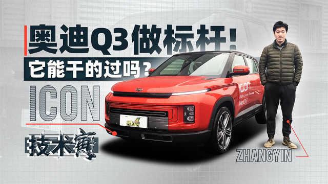 吉利也有性格,全新SUV icon(下)