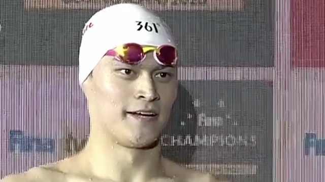 孙杨5天内连夺3冠,赛后谦虚回应