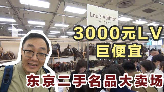 东京二手名品大卖场3000块就能买LV