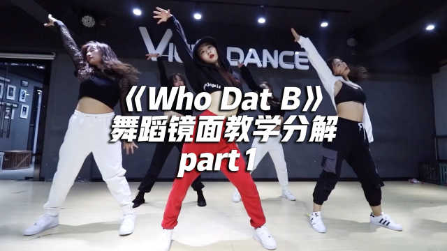 《Who Dat B》舞蹈分解教学part1