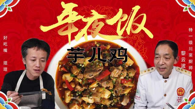 「大师的菜」年夜饭特辑家常芋儿鸡