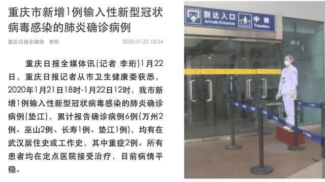 重庆新型肺炎增至6例,机场实施温检