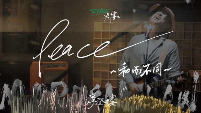 【资博原创曲】愿世界《peace》!
