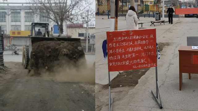 河北村庄挖掘机封路,村民互不拜年