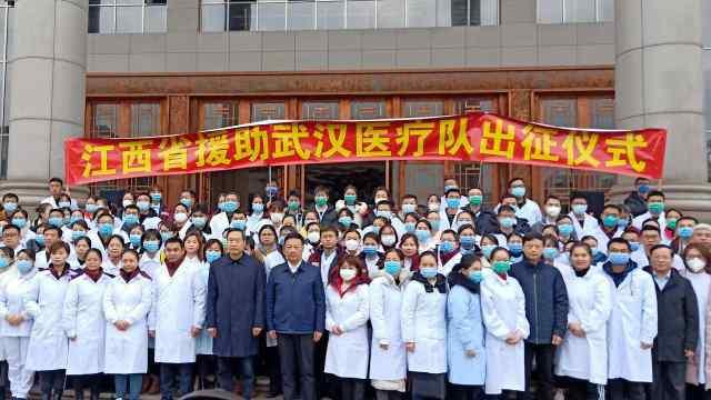 出征!江西138人抗疫医疗队奔赴武汉
