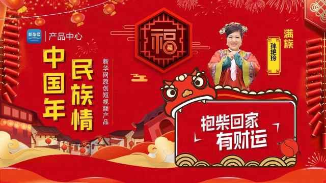 《中国年·民族情》第十二期满族