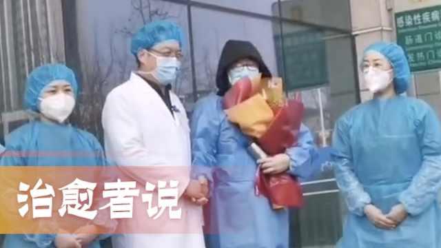 山东首例确诊患者在青岛治愈出院