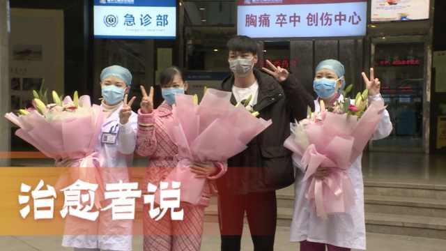给力!重庆首个新冠重症者治愈出院