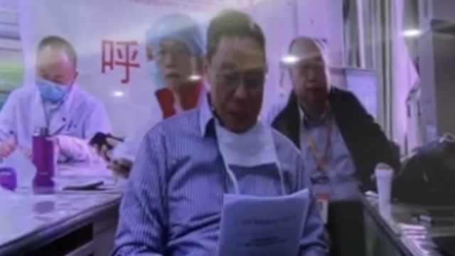 现场视频:钟南山远程会诊危重患者