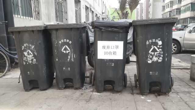 社区设废弃口罩垃圾箱,派专人监督