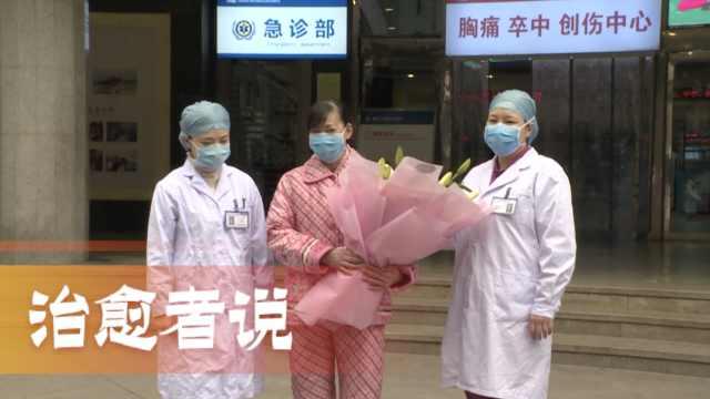 重庆首例治愈患者自述:把心态摆平
