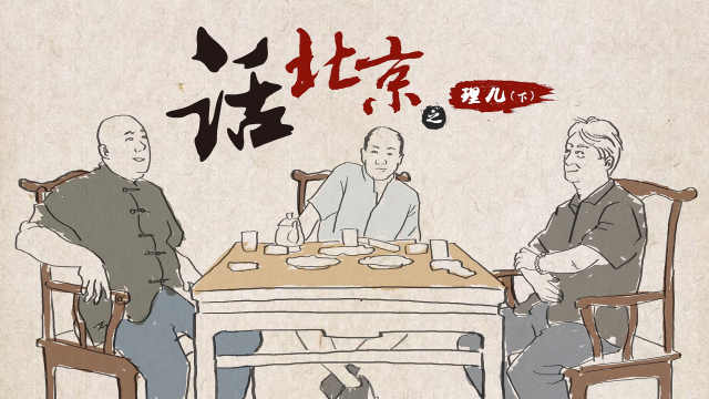 《话北京》之理儿(下)