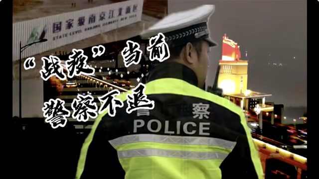 江北新区-战役当前 警察不退