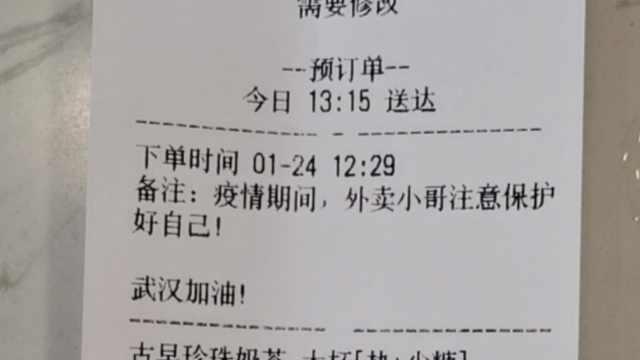 春节20万外地网友点武汉外卖送祝福