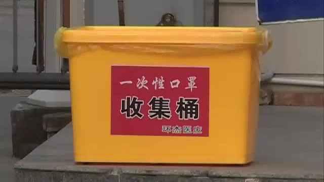 530废弃口罩箱遍布大街,防二次污染