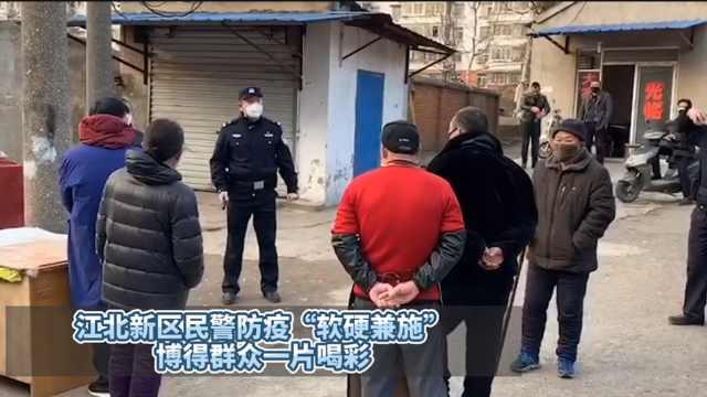 """南京江北新区民警""""战疫宣讲"""""""
