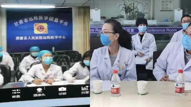 甘肃20省级专家为确诊患者远程会诊