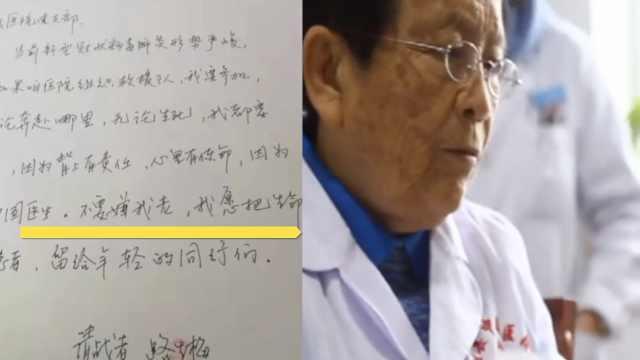 76岁医生请战抗疫一线:不要嫌我老