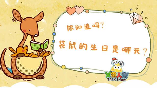 冷知识:袋鼠的生日是哪天?