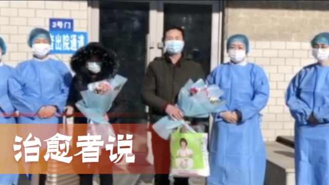 黑龙江2患者出院:身体和发病前一样