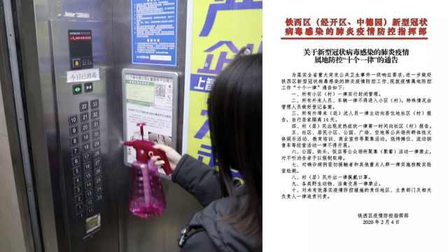 沈阳铁西全区封闭管理:每天消毒2次