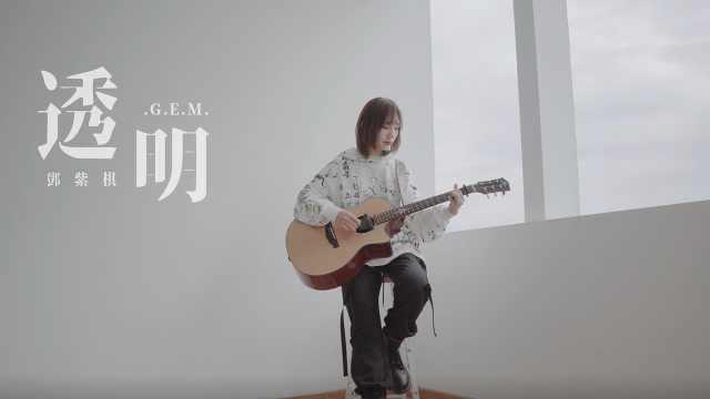 邓紫棋新歌《透明》超还原吉他弹唱