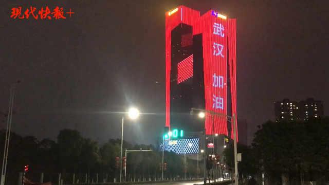 全国地标亮灯:武汉加油!中国加油
