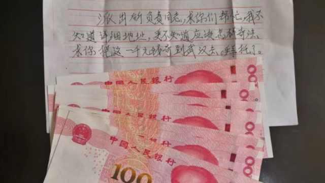 老人派出所留千元现金:请捐到武汉
