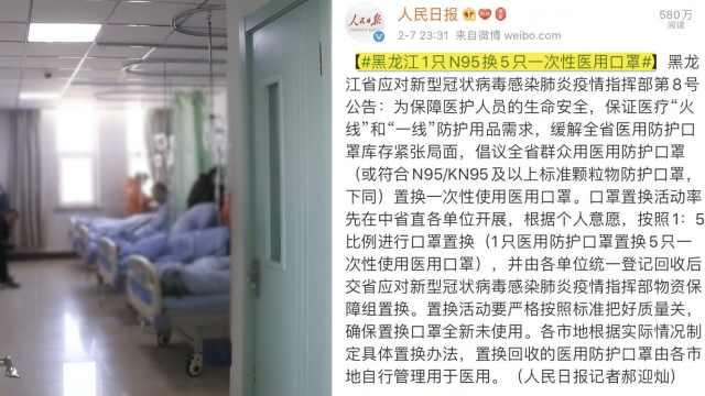 黑龙江1只N95换5只一次性医用口罩