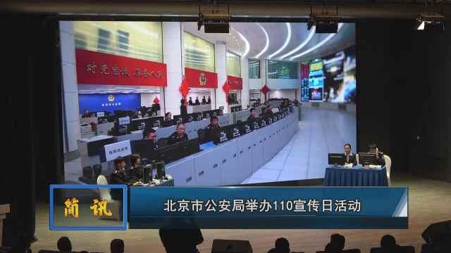 北京市公安局举办110宣传日活动