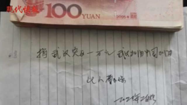 常州老党员拿一万元钱捐武汉