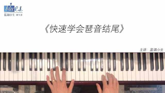 钢琴教学:快速学会琶音结尾