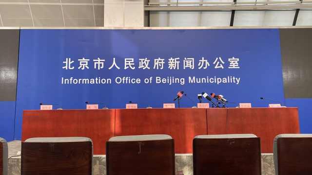 直播:北京疫情防控工作新闻发布会