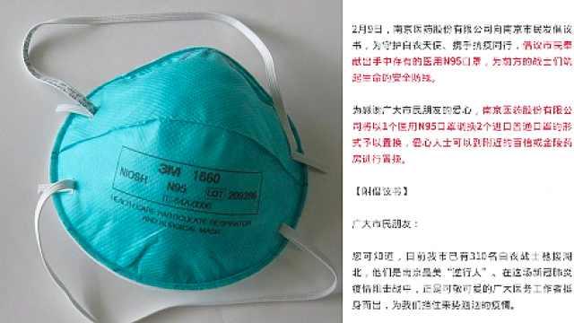 南京医药呼吁市民用N95换普通口罩