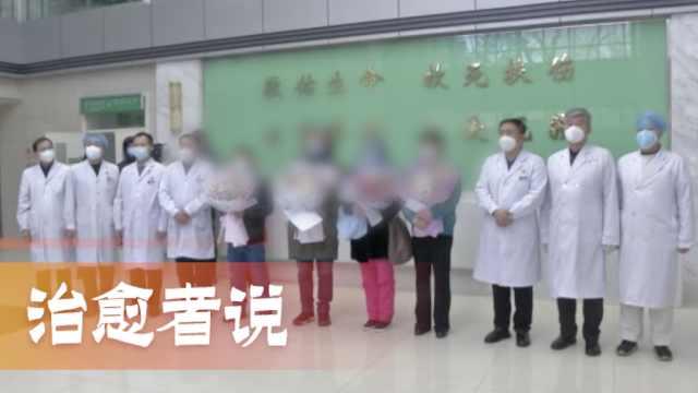黑龙江1天15患者出院,累计治愈30例