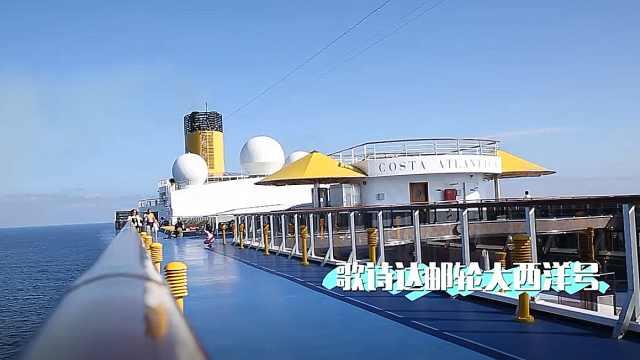 小伍开启一段歌诗达邮轮大西洋之旅
