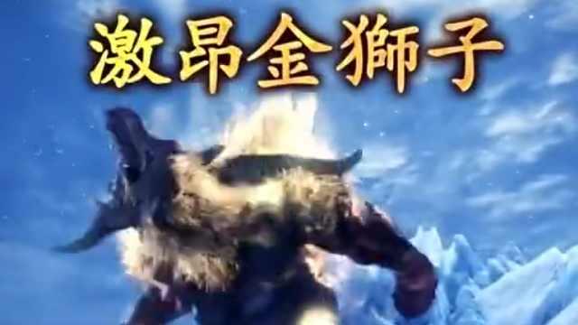 《怪物猎人世界:冰原》DLC预告片